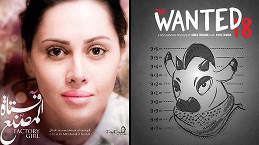 SANAD announced the public screenings for two of its granted films, Factory Girl and The Wanted 18